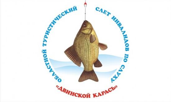 как назвать команду рыбаков