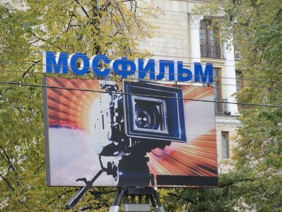 Экскурсия по студии «Мосфильм»