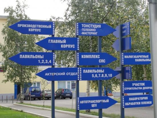 На территории «Мосфильма»