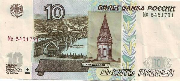 Видимое изображение банкноты 1